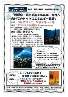 0302酒井先生講演会_01.jpg