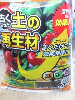20130514�E(再生材�A).JPG