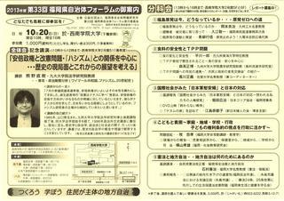 20131020福岡県自治体フォーラム_01.jpg