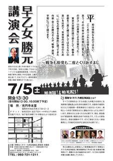 20140704早乙女勝元講演会チラシ最終_01.jpg