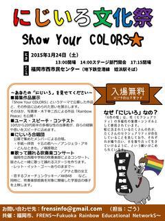 20141213bunkasai_02.jpg