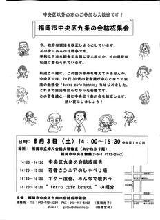 8.3憲法集会チラシ・表_01.jpg