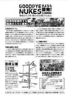 さよなら原発!3.9福岡集会 14.3.9_02.jpg