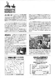 さよなら原発!福岡集会2012.11.11_02.jpg