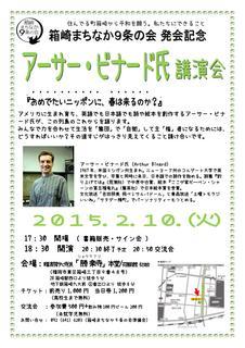 アーサー・ビナード講演会_01.jpg