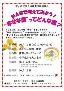 ワークショップポスター20131019.jpg