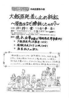 中央区の会集会_01.jpg