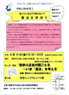 九条の会憲法講演会6月14日・チラシ_01.jpg