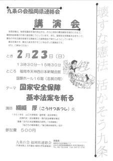 九条の会福岡県連絡会 講演会 20140223_01.jpg