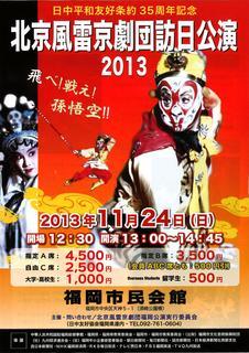 京劇_01.jpg