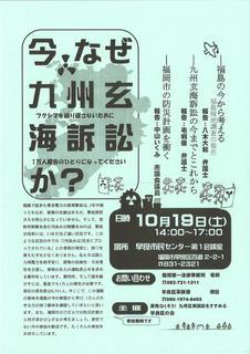 今、なぜ九州玄海訴訟か20131019_01.jpg