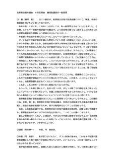 兵庫県淡路市議会議事録_01.jpg