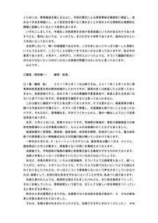 兵庫県淡路市議会議事録_02.jpg