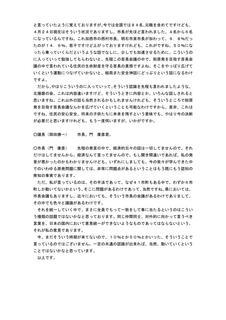 兵庫県淡路市議会議事録_03.jpg