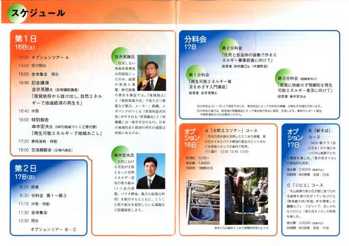 再生可能エネルギー普及フォーラムp2.jpg