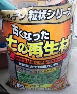 古くなった土のリサイクル材.JPG