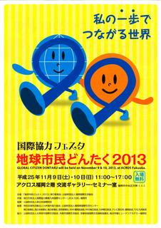 地球市民どんたく2013(表).jpg