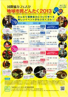 地球市民どんたく2013(裏).jpg