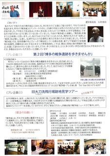 平和のための戦争展ふくおか2013.jpg