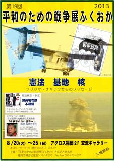 平和のための戦争展ふくおか2013(表).jpg