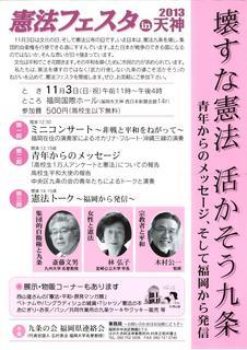 憲法フェスタin天神2013_01.jpg