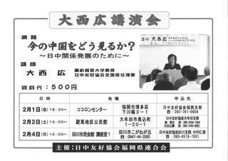 日中友好協会 講演会のお知らせ.jpg