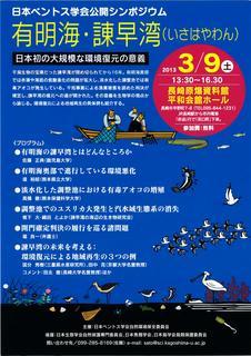 日本ベントス学会公開シンポ_01.jpg