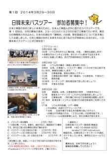 日韓バスツアー_01.jpg