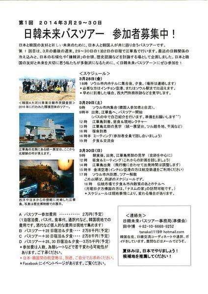 日韓未来バスツアー20140329_01.jpg