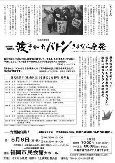 映画 渡されたバトンさよなら原発_02.jpg