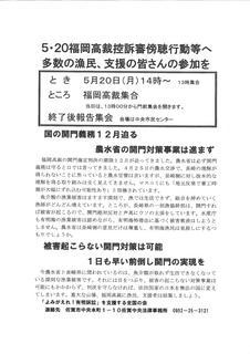 有明訴訟控訴審傍聴行動参加募集_01.jpg