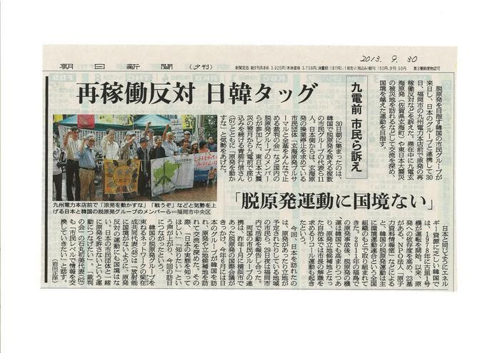 朝日新聞夕刊(2013.9.30)_01.jpg