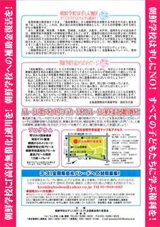 朝鮮学校はずしにNO!集会_02.jpg