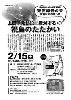 東区原告の会学習会お知らせ20140215_01.jpg