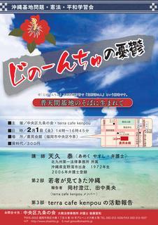 沖縄基地問題勉強会20140201.jpg