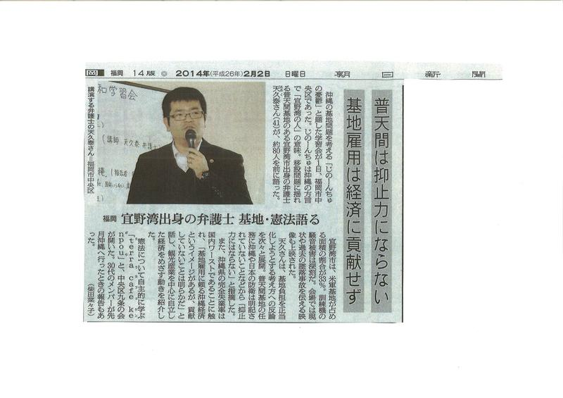 沖縄学習会新聞記事 朝日14.2.2_01.jpg