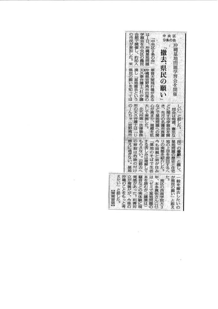 沖縄学習会新聞記事 毎日14.2.2_01.jpg