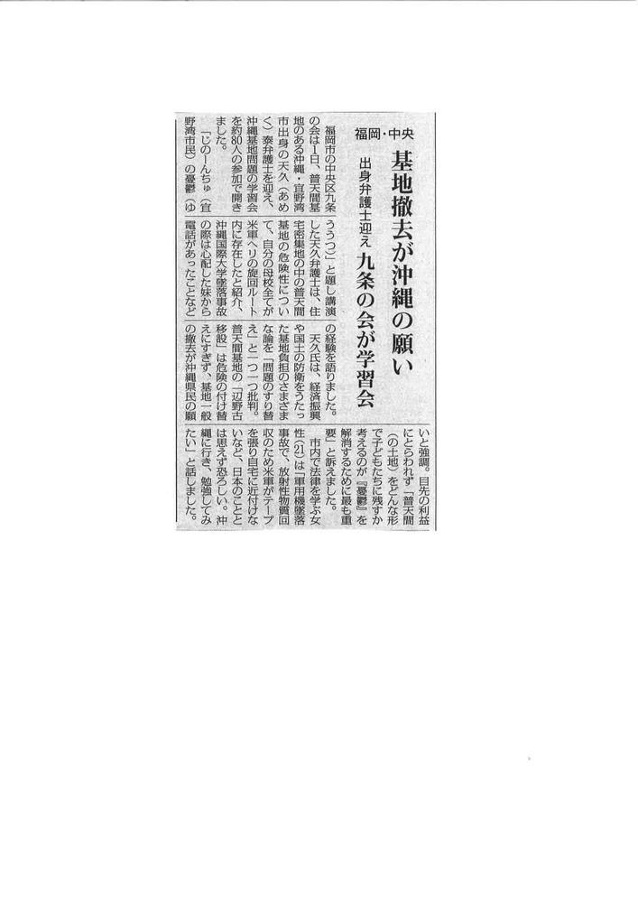 沖縄学習会新聞記事 赤旗14.2.4.jpg