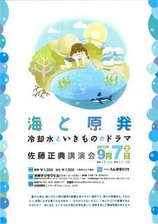 海と原発講演会 チラシ(表).jpg