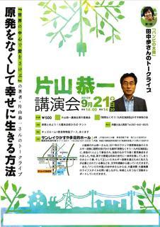 片山恭一講演会 (表).jpg