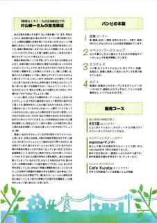 片山恭一講演会 (裏).jpg