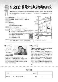 福岡の中心で未来をさけぶ_02.jpg
