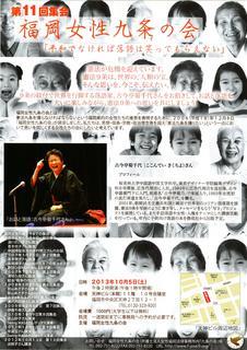 福岡女性九条の会 催し物 20131005.jpg