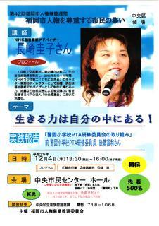 福岡市人権を尊重する市民の集い2013.jpg