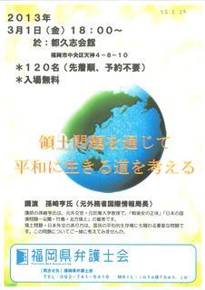 福岡県弁護士会講演会_01.jpg