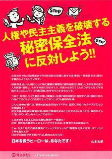 秘密保全法に反対しよう_01.jpg