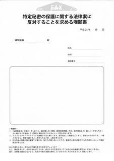 秘密保全法に反対しよう_02.jpg