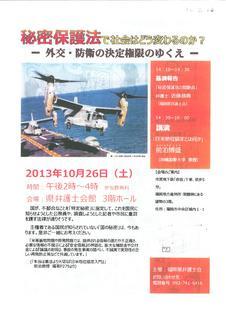 秘密保護法講演会(表)20131005.jpg