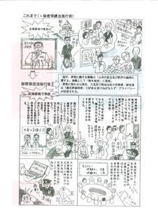 秘密保護法講演会(裏)20131005.jpg