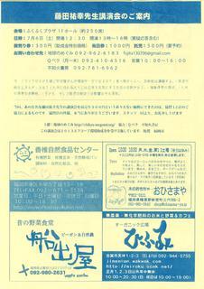 藤田祐幸先生講演会チラシ_01.jpg